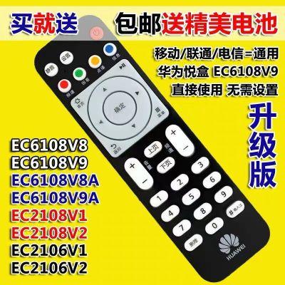 適用于原裝huawei/華為悅盒遙控器EC6108V9 移動電信聯通電視網絡機頂盒