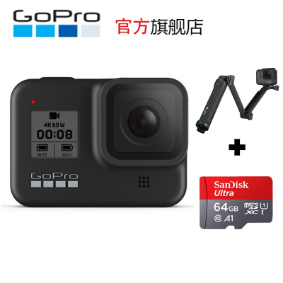 GoPro hero8運動相機水下潛水 4K戶外直播防水攝像機vlog 官方標配+三向自拍桿+64G卡