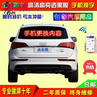 车载led显示屏广告屏12v走字滚动电子屏后窗车内超薄全彩手机改字红色手机改字