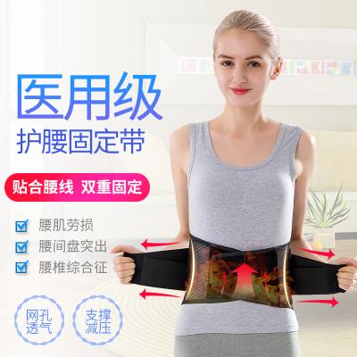 思維護腰帶男女腰椎腰間盤突出夏季透氣腰肌勞損牽引器腰托