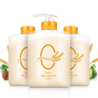 谷斑沁潤洗手液 嬰兒洗手液大瓶裝512ml*3瓶家庭裝 植物初配方德國工匠品質滋潤清潔護膚