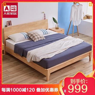 a家家具北欧实木板式床1.8米简约现代卧室成套家具双人床1.2米儿童实木床NK001