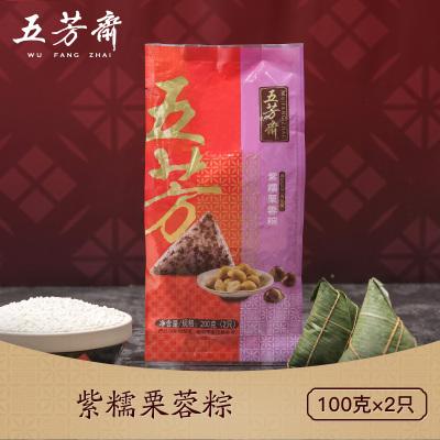 嘉兴五芳斋粽子 真空100克*2只紫米栗蓉粽端午节甜粽子
