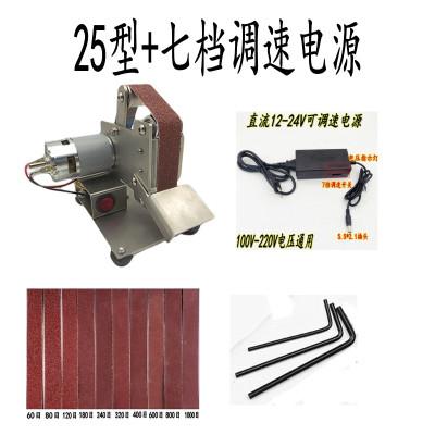 微型小型迷你砂帶機DIY拋光機木工打磨機定角磨刀開刃機家用臺式 25型砂帶機+七檔調速電源