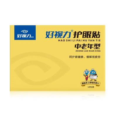 好視力護眼貼緩解眼疲勞黃金視力近視模糊官方正品中老年型眼貼膜18包*2盒