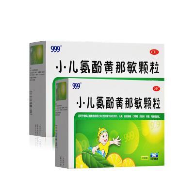 2盒】999三九小兒氨酚黃那敏顆粒6克*20袋/盒緩解兒童普通感冒及流感引起的發熱頭痛四肢酸痛打噴嚏