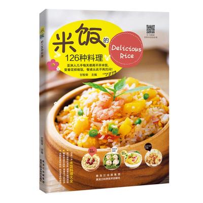 《米飯的126種料理》(米飯料理書)美食書籍廚師書籍學做菜菜普大全食譜書籍大全家常菜烹飪書籍大全食譜