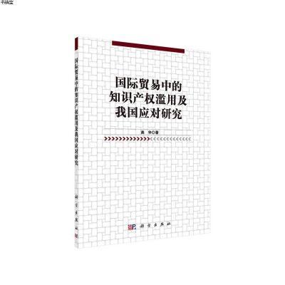 【按需印刷】-國際貿易中的知識產權濫用及我國應對研究978703043