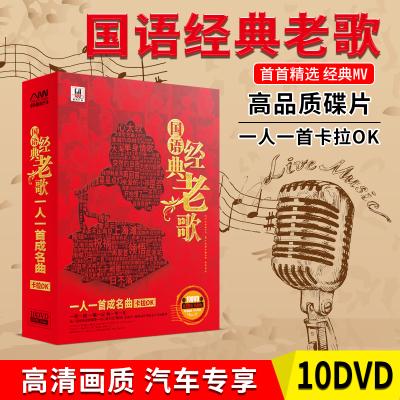 车载dvd碟华语经典老歌MV视频卡拉OK国语歌曲汽车音乐DVD光盘无损