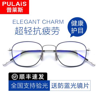 普萊斯(Pulais)防藍光輻射眼鏡電腦近視鏡框架女護眼睛超輕個性近視眼鏡男 平光防藍光眼鏡 可配度數 5022