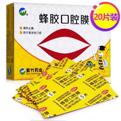 紫竹 蜂膠口腔膜 20片 清熱止痛口腔潰瘍貼上火口腔炎復發性口瘡藥