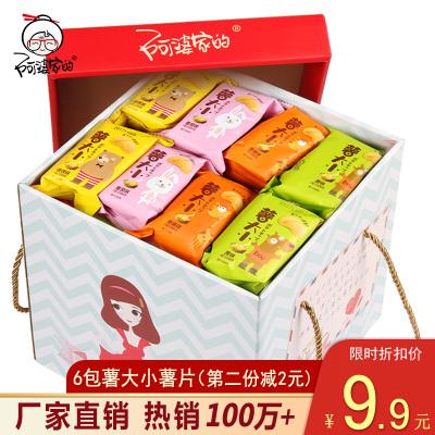 阿婆家的薯大小薯片混合味約25g*6包膨化食品休閑零食大禮包散裝批發一整箱