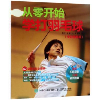 從零開始學打羽毛球(全彩圖解版)(日)大束忠司|譯者:韓諾9787115453181