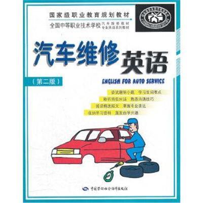 汽車維修英語(第二版) 9787504594853