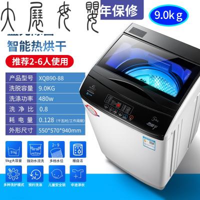 7.5/9kg洗衣機全自動家用小型波輪烘干迷你宿舍租房洗脫一體 9公斤藍光除菌熱烘干洗烘一體