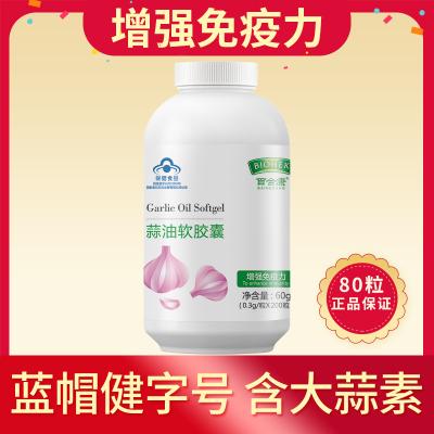百合康蒜油軟膠囊200粒/瓶大蒜素片精油增強免疫力成人