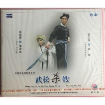 正版揚劇【武松殺嫂】盒裝VCD 葛瑞蓮李正成