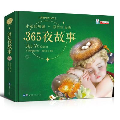 永遠的珍藏 彩圖注音版 365夜好故事書0-3-6周歲睡前5分鐘兒童故事書 童話書籍 HY