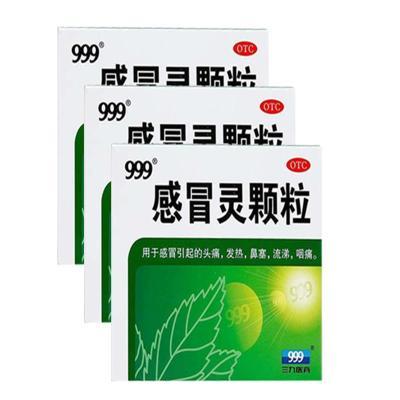 999(三九)感冒靈顆粒10g*9袋頭痛鼻塞流涕咽痛感冒藥/三盒