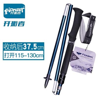 開拓者(Pioneer)折疊登山杖伸縮手杖鋁合金5節杖徒步拐杖棍戶外裝備