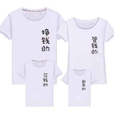 親子裝夏裝薄款母女母子全家裝2019新款純棉短袖t恤130cm;110cm;媽媽XXL;媽媽XL;爸爸XXL 莎丞