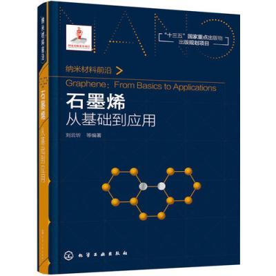 纳米材料前沿--石墨烯:从基础到应用