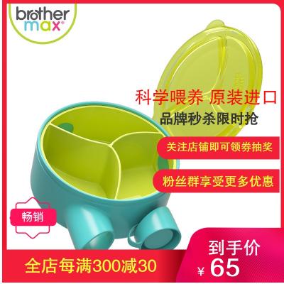 BROTHER MAX嬰兒寶寶裝奶粉便攜盒 外出便攜兩用迷你便攜奶粉盒子