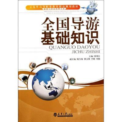 全國導游基礎知識9787561843376天津大學出版社