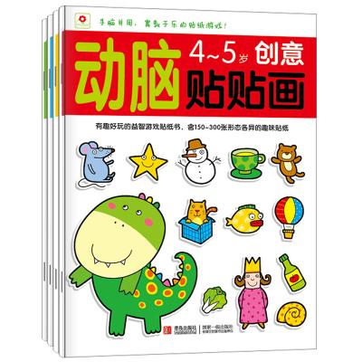 小紅花動腦貼貼畫4~5歲思維.創意.數學..語言(全4冊) 幼兒童寶寶貼紙書早教小手工粘貼紙