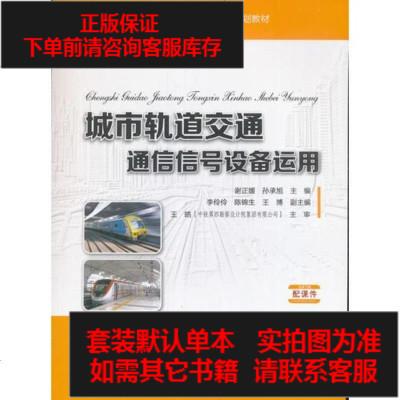 【二手8成新】城市軌道交通通信信號設備運用/高等職業教育城市軌道交通專業規劃教材 9787114135934
