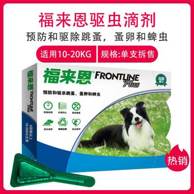福來恩滴劑中型犬10-20公斤中型犬用 寵物狗狗體外驅蟲蜱蟲跳蚤虱子蟲卵 (單支拆售)