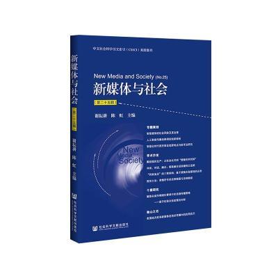 正版 新媒體與社會:第二十五輯:No.25 謝耘耕 社會科學文獻出版社 社會科學 書籍
