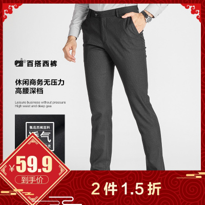 红豆旗下相思鸟(xiangsiniao)男士西裤时尚大气经典百搭裤子秋商务休闲直筒裤男