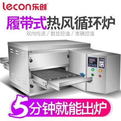 樂創(lecon)履帶式烤箱披薩烤爐鏈條電熱風循環 氣熱風循環 電熱燃氣商用烤箱大容量 18寸電熱 熱風烤箱