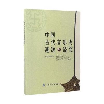 123 中國古代音樂史溯源與流變