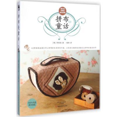 正版 拼布是童话 (韩)李恩周 著;付静 译 河南科学技术出版社 9787534972805 书籍