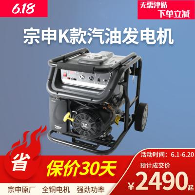 宗申發電機3千瓦 5千瓦 7千瓦 汽油發電機組 小型家用 單相 220v 三相380V 手啟動 電啟動