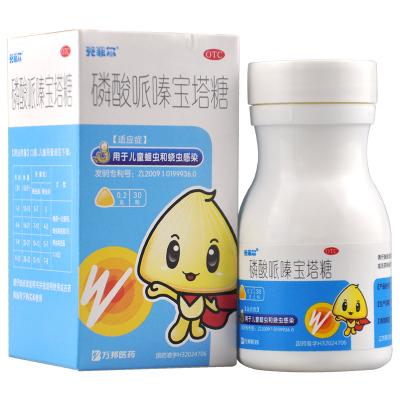 克菲爾/磷酸哌嗪寶塔糖0.2g*30粒 用于兒童蛔蟲和蟯蟲感染。打蟲藥。