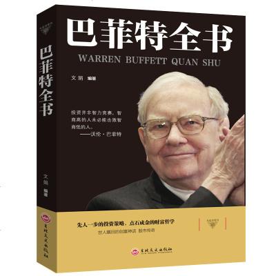 巴菲特全书 巴菲特的价值投资理论 集中投资策略 巴菲特教你选择企业 挑选股票 菲特的投资实录巴菲特谈投资主要投资案例