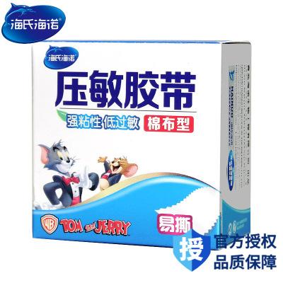 海氏海諾 2.0cm單卷一次性固定包扎膠布易撕棉布型壓敏膠帶親膚透氣寬面膠貼