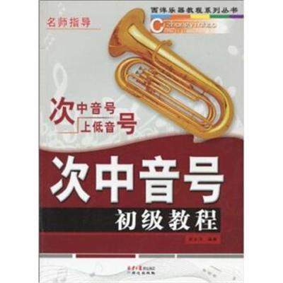 正版书籍 西洋乐器教程系列丛书:次中音号初级教程 9787805935119 北京日