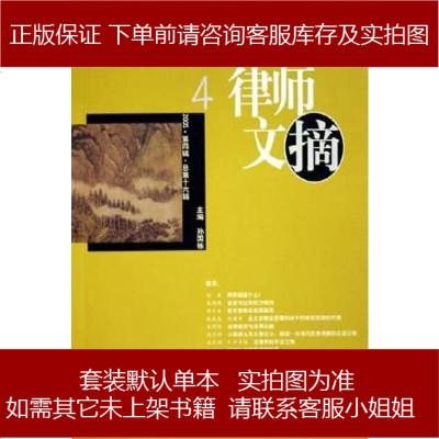 律师文摘 孙国栋编 中国法制出版社 9787801824424