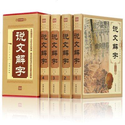《說文解字》 精裝4冊書籍語言文字 說文解字中國家庭 工具書