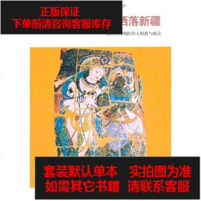【二手8成新】众神栖落新疆 9787510807596