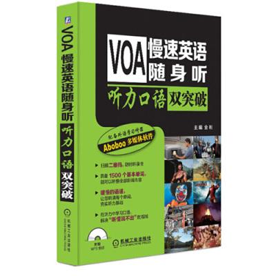 VOA慢速英語隨身聽 聽力口語雙突破