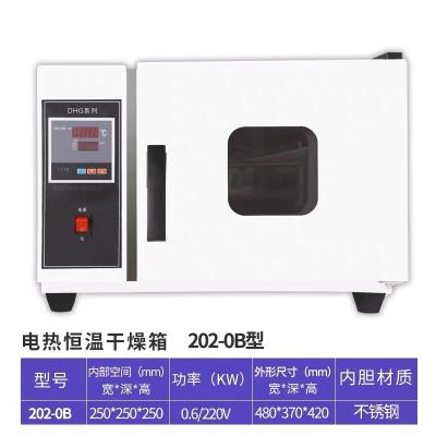 電熱恒溫鼓風干燥箱古達烘箱實驗室工業小型烘干箱食品藥材烘干機烤箱 202-0B(不銹鋼內膽25x25x25)不帶鼓風