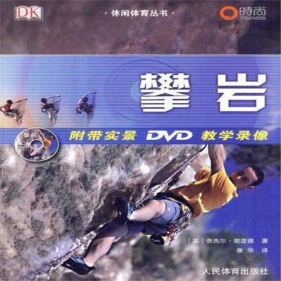 正版书籍 攀岩(附带实景DVD教学录像) 9787500937746 人民体育出版社