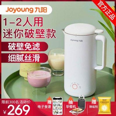 九陽(Joyoung) 豆漿機 家用小型全自動 多功能破壁免過濾官方旗艦店正品300ML1-2人食A1solo(陶瓷白)