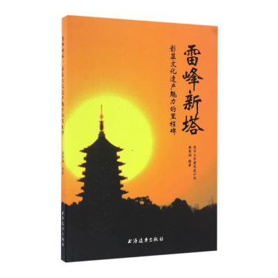 雷峰新塔(彰顯文化遺產魅力的里程碑)