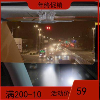 汽车防眩目远光灯克星近视眼镜夹片驾驶镜日夜两用开车司机护目镜